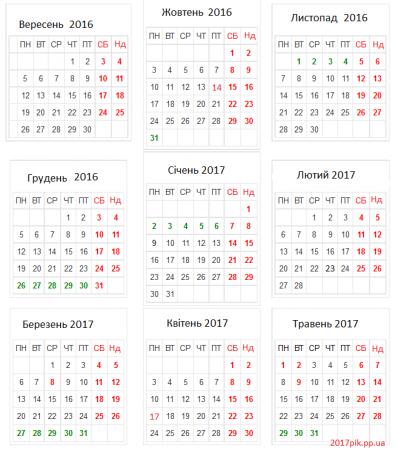 Какой праздник отмечается 24 мая